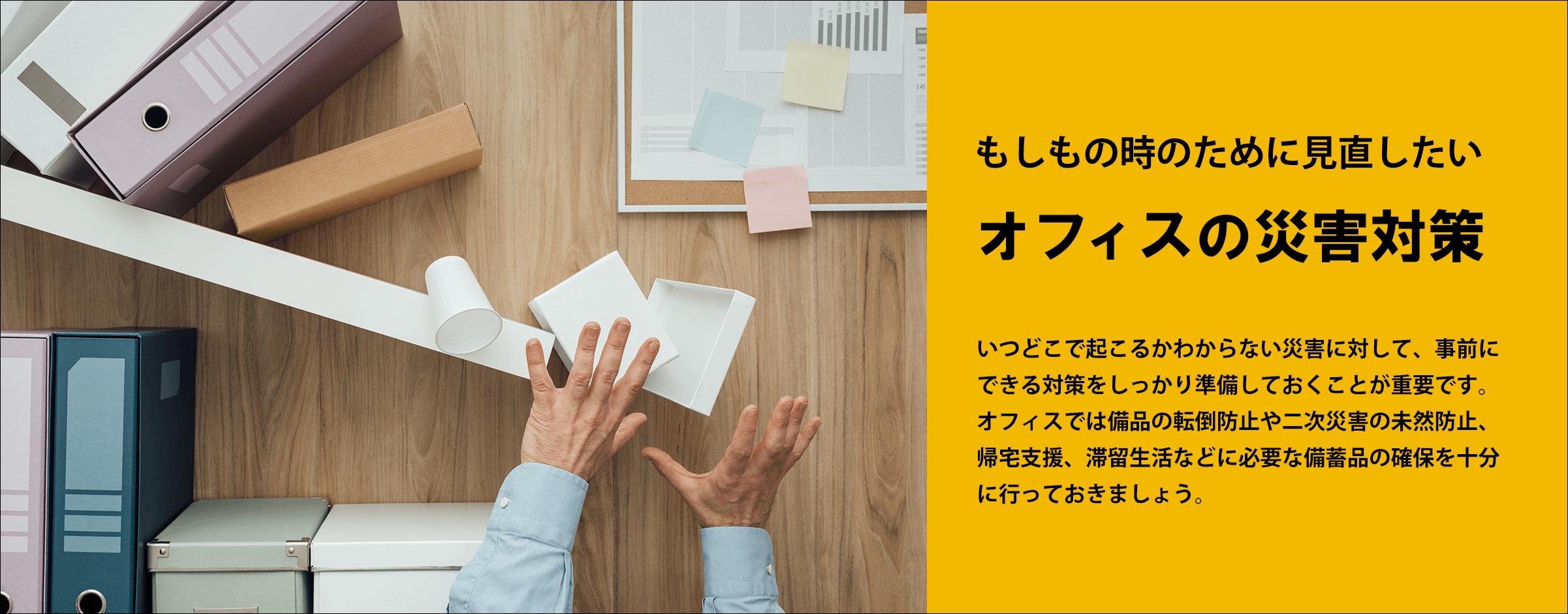 トータル 日本 サポート 災害