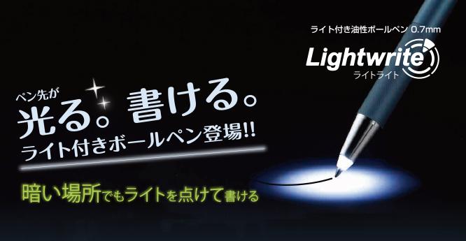 ライトライト